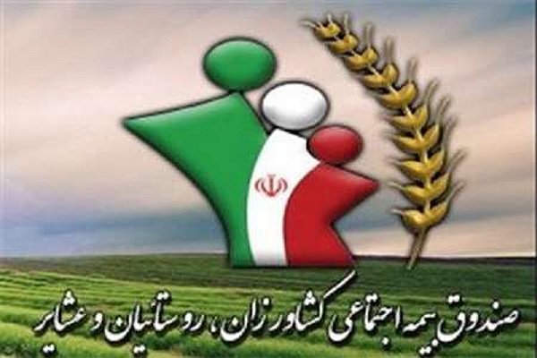 مهلت عضویت کشاورزان و عشایر متولد ۴۷ در صندوق روستاییان اعلام شد