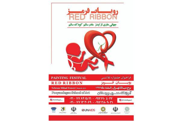 انتشار فراخوان جشنواره ملی نقاشی «روبان قرمز»