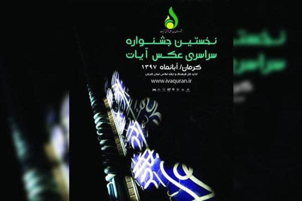 اعلام زمان اختتامیه و افتتاحیه جشنواره و نمایشگاه عکس «آیات»