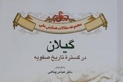 کتاب «گیلان در گستره تاریخ صفویه» منتشر شد