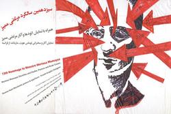 سیزدهمین سالگرد مرتضی ممیز در خانه هنرمندان ایران