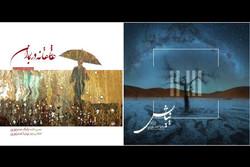آلبومهای «عاشقانه در باران» و «نیایش» رونمایی میشوند