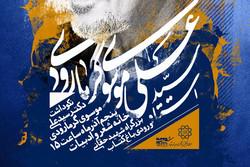 نکوداشت موسوی گرمارودی در  مراسم افتتاح خانه شعر و ادبیات