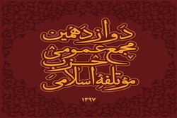 دوازدهمین مجمع عمومی حزب موتلفه اسلامی برگزار خواهد شد