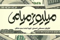 """""""Miami Milyoneri"""" yakında Tahran'a geliyor"""