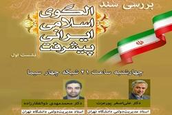 سند الگوی اسلامی ایرانی پیشرفت بررسی میشود