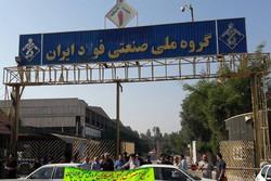 پرداخت یکماه از حقوق معوق کارگران گروه ملی فولاد در هفته آینده/ پرداخت کل مطالبات تا پایان آذر