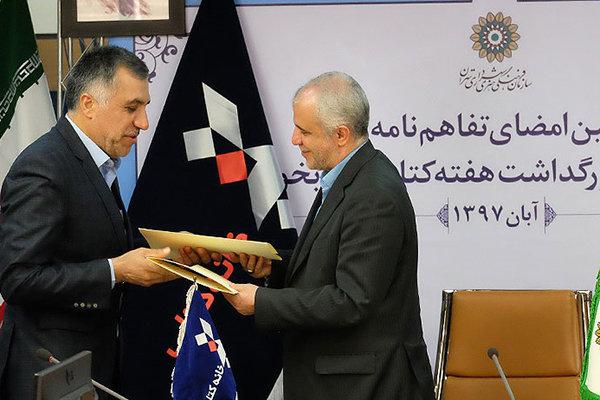 تفاهمنامه خانه کتاب و شهرداری تهران برای توسعه کتابخوانی امضا شد