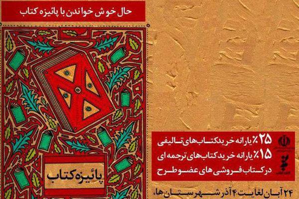 ایرانیها ۸ میلیارد تومان کتاب خریدند