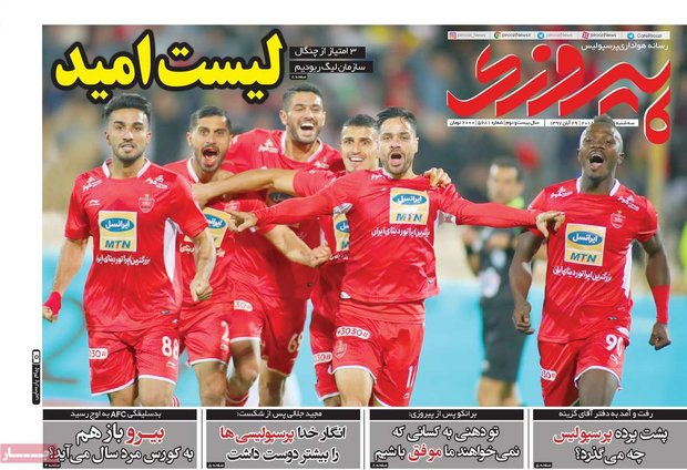 صفحه اول روزنامههای ورزشی ۲۹ آبان ۹۷