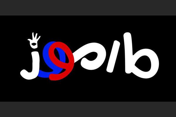 اکران خیریه «مارموز» برای آزادی زندانیان