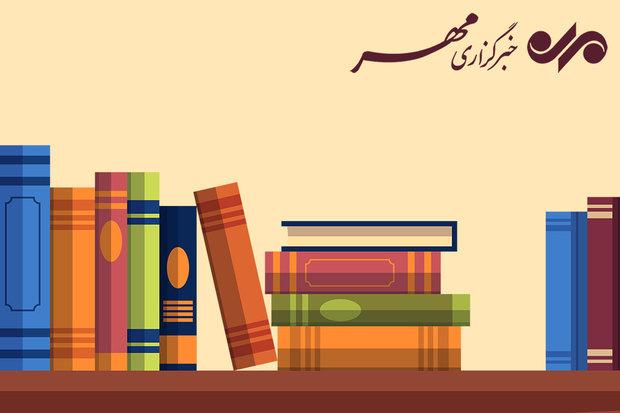 آمار چهار دهه نشر کتاب در ایران