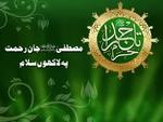 پاکستان اور ہندوستان میں جشن میلاد النبی (ص) اور ہفتہ وحدت جوش وجذبے اور مذہبی عقیدت سے منایا جارہاہے