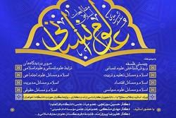 سلسله نشستهای تخصصی مطالعات اسلامی علوم انسانی برگزار می شود