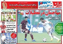 صفحه اول روزنامههای ورزشی ۳۰ آبان ۹۷