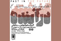 «گذشته در آینده» در گالری «آ»