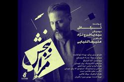 قطعه «مرا ببخش» به آهنگسازی میدیا فرج نژاد منتشر شد