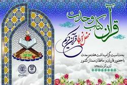 برگزاری محافل قرآنی در ۱۱ استان سنینشین