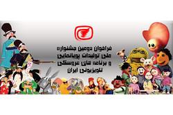 فراخوان جشنواره ملی پویانمایی و برنامههای عروسکی تلویزیون