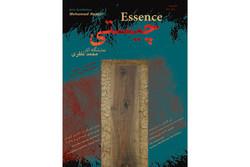 نمایش آثار محمد نظری در نمایشگاه «چیستی»