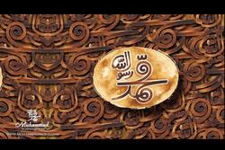 نمایش فیلم «محمد رسول الله» (ص) در ۴۵ شهر فاقد سینما