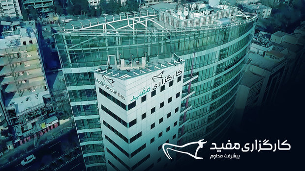 کارگزاری مفید برترین کارگزار بورس و فرابورس ایران شد