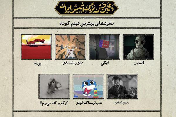زمان برگزاری دهمین جشن مستقل انیمیشن مشخص شد/ اعلام نامزدها