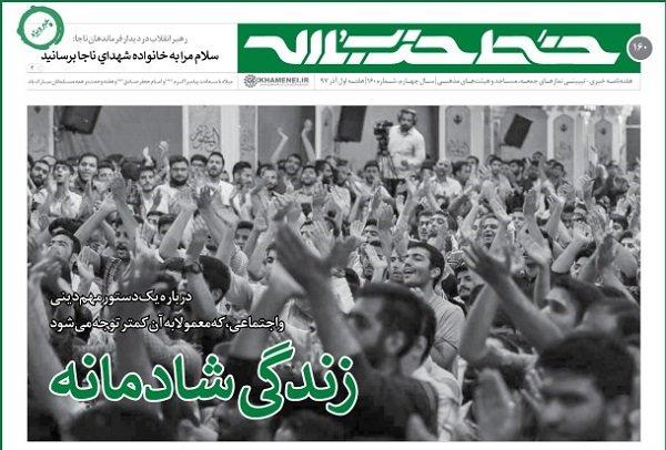 یکصد و شصتمین شماره نشریه خط حزب الله منتشر شد