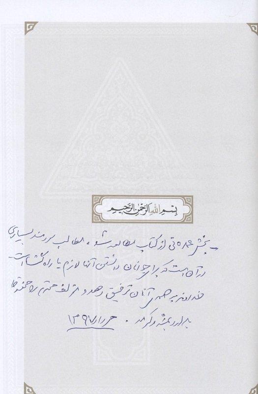 تقریظ رهبر انقلاب بر کتاب «رهنمای طریق» منتشر شد