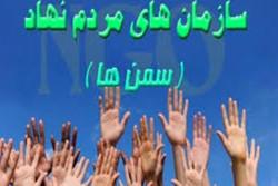 ساماندهی سازمان های مردم نهاد استان مرکزی در دستور کار است