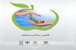 ۲۵۰ کانون سلامت در استان زنجان وجود دارد