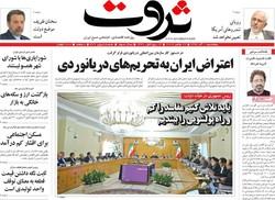 صفحه اول روزنامههای اقتصادی ۱ آذر ۹۷