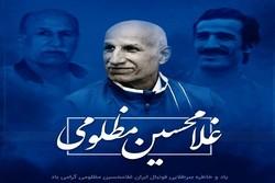 حضور اعضای تیم فوتبال استقلال در سالگرد درگذشت غلامحسین مظلومی
