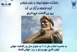 بزرگداشت شیخ اشراق برگزار میشود