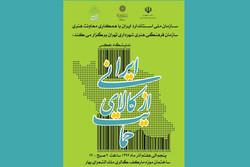 نمایش آثار گرافیک و کارتون با موضوع «کالای استاندارد ایرانی»