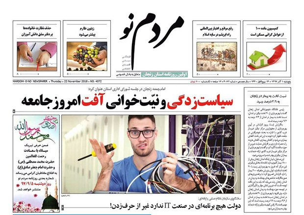 صفحه اول روزنامه های استان زنجان ۱ آذر۱۳۹۷
