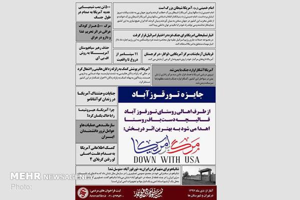 اعلام جایزه تورقوزآباد در نهمین جشنواره عمار