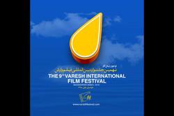 انتشار فراخوان نهمین جشنواره فیلم «وارش»