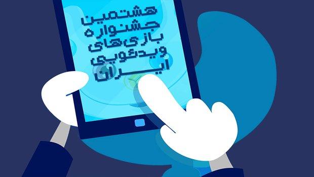 فراخوان هشتمین جشنواره بازیهای ویدیویی ایران منتشر شد