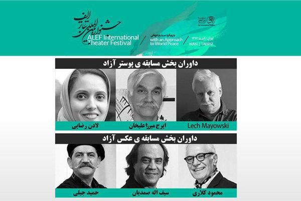 معرفی نامزدهای بخش مسابقه عکس و پوستر جشنواره تئاتر «الف»