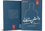 کتاب «دانش انسانیِ اسلامی یا دانش انسانیِ سکولار؟» منتشر شد