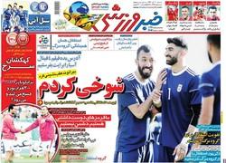 صفحه اول روزنامههای ورزشی ۳ آذر ۹۷
