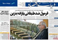 صفحه اول روزنامههای اقتصادی ۳ آذر ۹۷
