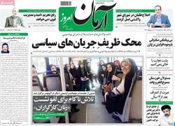 صفحه اول روزنامههای ۳ آذر ۹۷