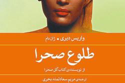 «طلوع صحرا» در ایران/روایت هولناک یک زن از جامعه سومالی