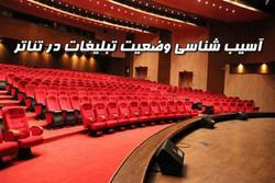 سایه سنگین تبلیغات مجازی در تئاتر/ مکملی که اصل شد