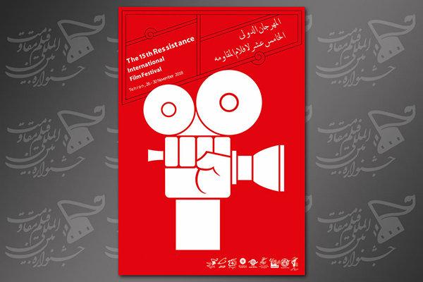 ما الذي قاله نواب مجلس الشورى عن مهرجان أفلام المقاومة؟