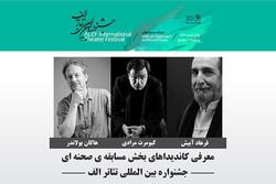 معرفی کاندیداهای بخش مسابقه صحنهای جشنواره تئاتر «الف»