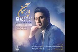 محمد معتمدی قطعه «تا آسمان» را منتشر کرد