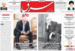 صفحه اول روزنامههای ۵ آذر ۹۷